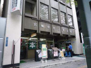 宮城県管工事会館